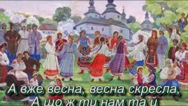 Українська веснянка Вийди, вийди, Іванку мінус для розучування