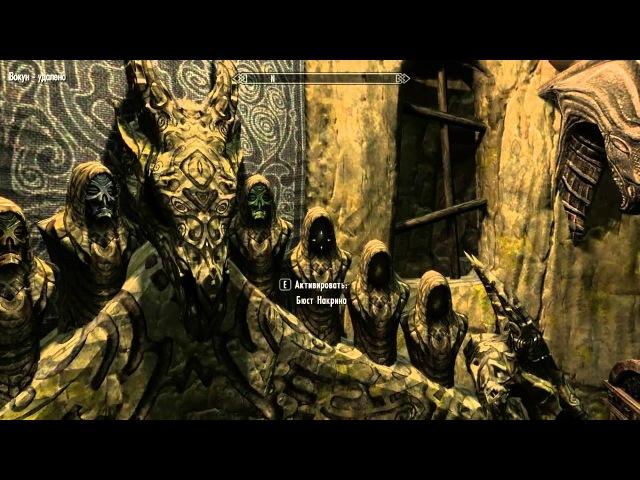 TES V: Skyrim - Секретная маска драконьих жрецов (Конарик)