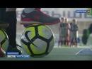 В волгоградской футбольной школе ЦСКА начались тренировки юных спортсменов