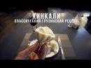 Готовим Хинкали дома классический грузинский рецепт