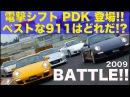 Best MOTORing 2009 — 電撃シフト PDK 登場!! ベストな911はどれだ 筑波バトル!