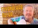 Окуджава Грузинская Песня Виноградная Косточка Okudzhava Georgian Song Grape Seeds