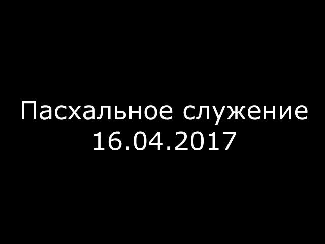 16 04 17 Пасхальное служение ц Еммануил г Одесса