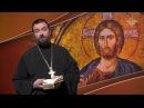 Евангелие дня Как отвести от себя дьявольские искушения