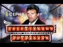 Оперативный псевдоним 1 серия