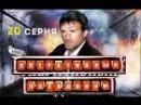 Оперативный псевдоним 20 серия