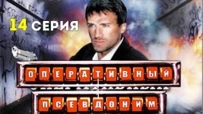 Оперативный псевдоним 14 серия