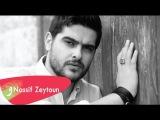 Nassif Zeytoun - Mich Aam Tezbat Maii (Audio) / ناصيف زيتون - مش عم تضبط معي