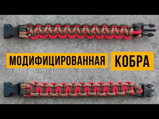 Браслет из паракорда Модифицированная Кобра / Modified Cobra Paracord Bracelet