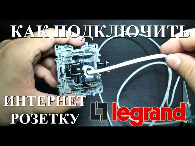 Компьютерная розетка Legrand: подключение интернет розетки RJ45 Valena, Mosaic, Celiane, Etika rjvgm.nthyfz hjptnrf legrand: gjl