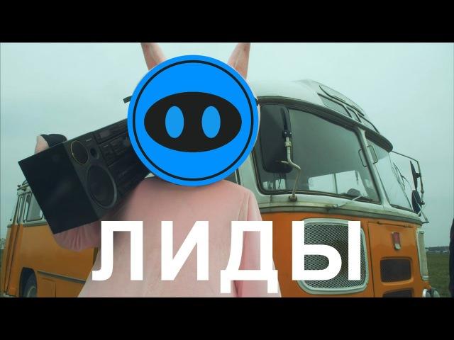 Лиды Трафик льет клип пародия Грибы Тает лед