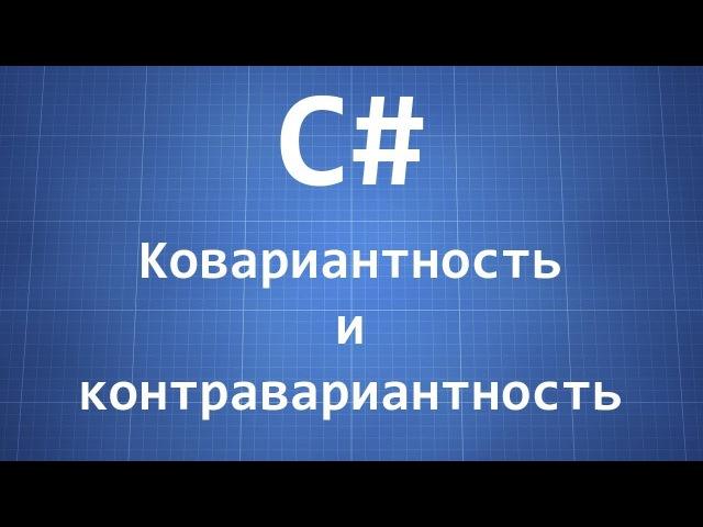 C — ковариантность и контравариантность в обобщенных интерфейсах