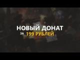 Купить аккаунт Warface с новым донатом за 199 рублей [Security Warface]