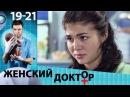 Женский доктор - 1 сезон - Серии - 19-21 - русская мелодрама HD