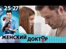 Женский доктор - 1 сезон - Серии - 25-27 - русская мелодрама HD