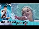 Женский доктор - 1 сезон - Серии - 7-9 - русская мелодрама HD
