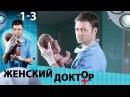 Женский доктор - 1 сезон - Серии- 1 - 3 - русская мелодрама HD