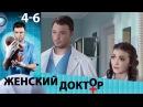 Женский доктор - 1 сезон - Серии - 4-6 - русская мелодрама HD