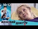 Женский доктор - 1 сезон - Серии - 10-12 - русская мелодрама HD