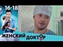 Женский доктор - 1 сезон - Серии - 16-18 - русская мелодрама HD