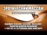 Уроки эротического релакс массажа видео отзывы. Как правилдьно делать интим эро массаж. Обучение в Москве, Санкт Петербурге.