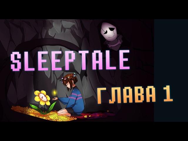 SleepTale/Undertale Comics/Rus Dub