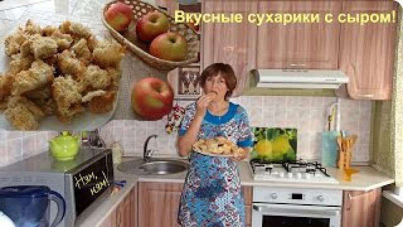 Вкусные сухарики с сыром в духовке.