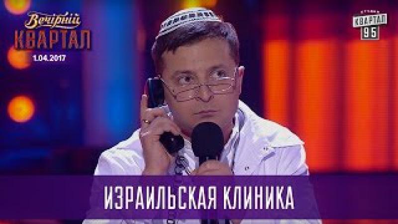 Израильская клиника - везде есть шо полечить | Вечерний Квартал 2017