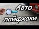 Авто ЛАЙФХАКИ, хитрости для автовладельцев