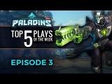 Paladins - Top 5 Plays #3