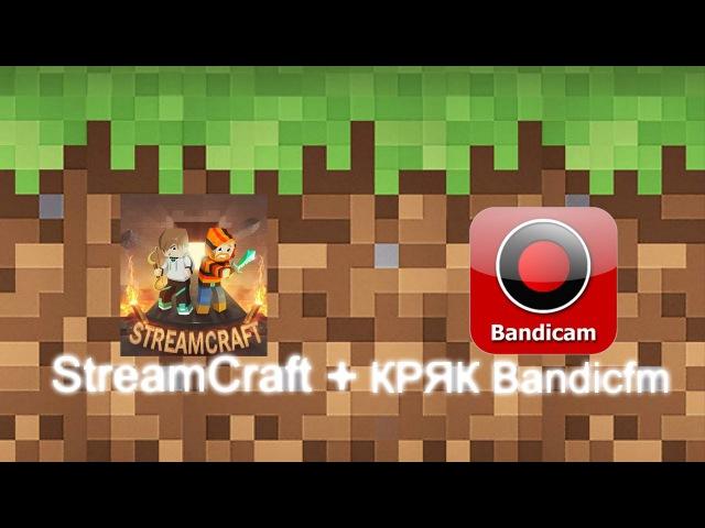 Возвращение на StreamCraft лаунчер КРЯКНУТЫЙ Bandikam