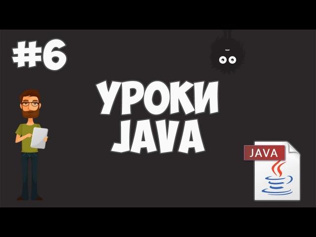 Уроки Java для начинающих 6 Математические операции
