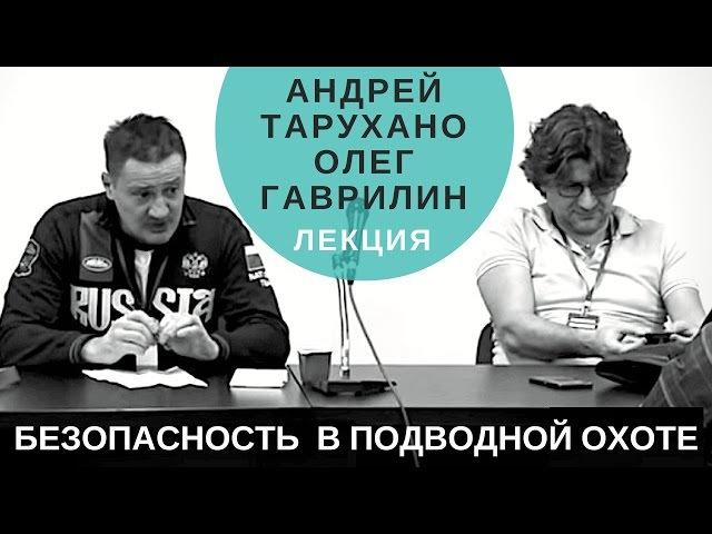 Безопасность в подводной охоте. Лекция Андрея Турухано и Олега Гаврилина