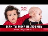 Егор Крид &amp MOLLY Если ты меня не любишь (Mood Video)