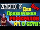 ✅VkPro 2 - Программа для привлечения рефералов и партнеров в бизнес из Вконтакте Аналог Vkbot