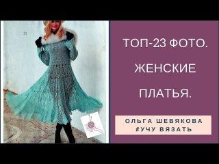 ✔Учу вязать: ТОП - 23 фото. Женские платья. Идеи для вдохновения