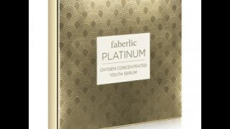 Кислородная концентрированная сыворотка молодости для лица в ампулах Platinum