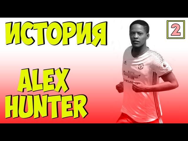FIFA 17│ИСТОРИЯ АЛЕКСА ХАНТЕРА 2 - ЗНАКОМСТВО С КОМАНДОЙ