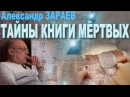 Древний Египет Тайны Книги Мёртвых Александр Зараев Боги Египта