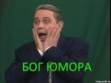 БОГ ЮМОРА Евгений Петросян - Монологи от Лучшего Юмориста