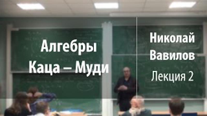 Лекция 2   Алгебры Каца – Муди   Николай Вавилов   Лекториум