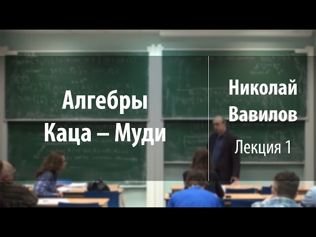 Лекция 1 | Алгебры Каца – Муди | Николай Вавилов | Лекториум