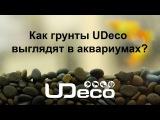 Как грунты UDeco выглядят в аквариумах Смотрим в магазине АКВАПАНОРАМА