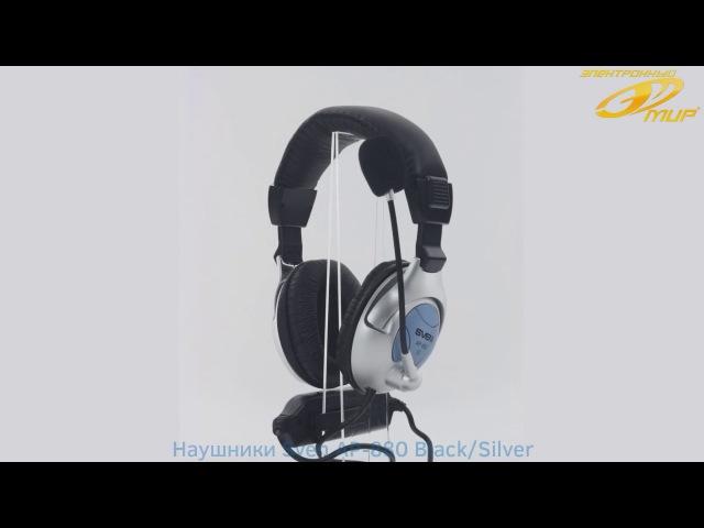 Наушники Sven AP-880 Black/Silver - 3D-обзор от Elmir.ua
