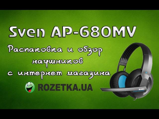 Распаковка и обзор наушников Sven AP-680MV