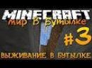 Выживание в бутылке 3 - НАЧИНАЕМ РАСКОПКИ - Minecraft Survival Map