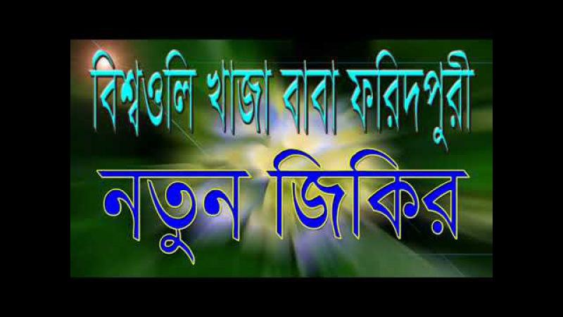 Atrosir Zikir | Zikir With Bangla Ghajal - Zakir Monjil Atrosi | বিশ্ব জাকের মনজিল পাক দরবার শর ...