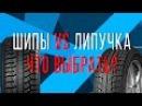 Шипованная VS липучка Как выбрать шины Зимняя резина плюсы и минусы