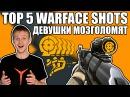 ДЕВУШКИ МОЗГОЛОМЯТ НА ПОДРЫВЕ TOP 5 WARFACE SHOTS 101