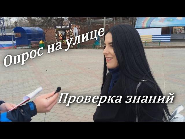 Опрос на улице Проверка знаний День культуры Шурыгина vs образование